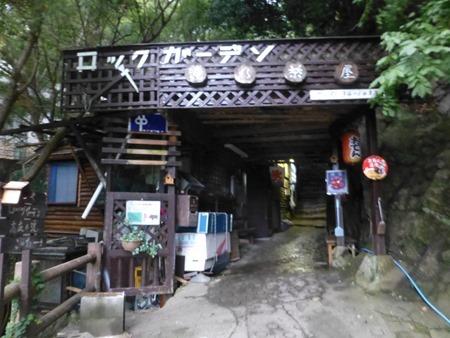 六甲山 滝の茶屋